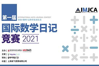 2021 第一届国际思维教育日记竞赛公告